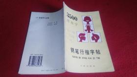 3500常用字钢笔行楷字帖()