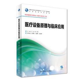 医疗设备原理与临床应用(供生物医学工程专业临床工程方向用 配增值)/全国高等学校教材