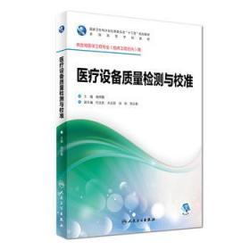 医疗设备质量检测与校准(供生物医学工程专业临床工程方向用 配增值)/全国高等学校教材