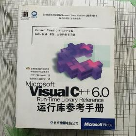 Microsoft Visual C++ 6.0运行库参考手册【含光盘】