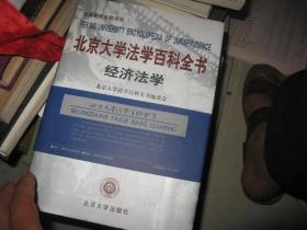 北京大学法学百科全书:经济法学