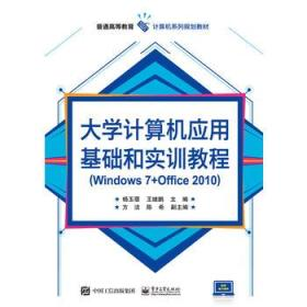 大学计算机应用基础和实训教程(Windows 7+Office 2010)