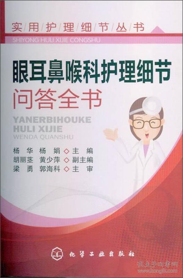 实用护理细节丛书:眼耳鼻喉科护理细节问答全书