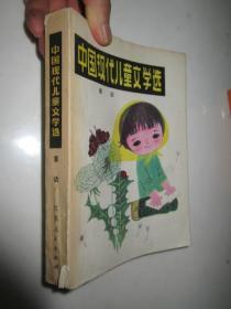 中国现代儿童文学选(童话)