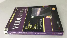 VHDL设计指南