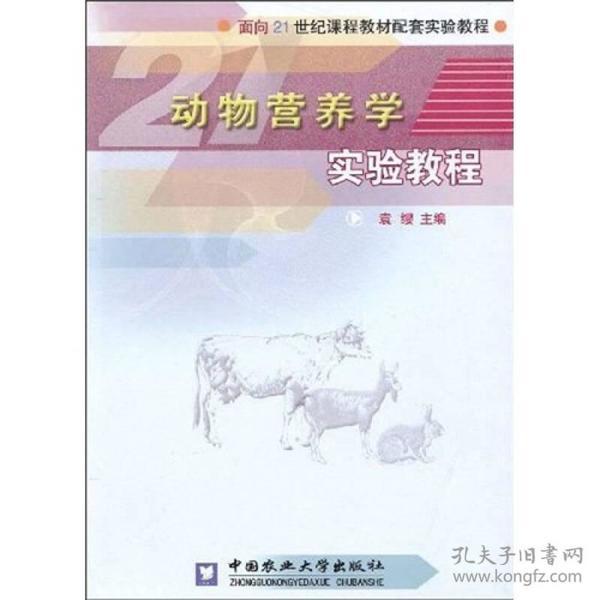 9787811170306D动物营养学实验教程