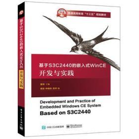 基于S3C2440的嵌入式WinCE开发与实践