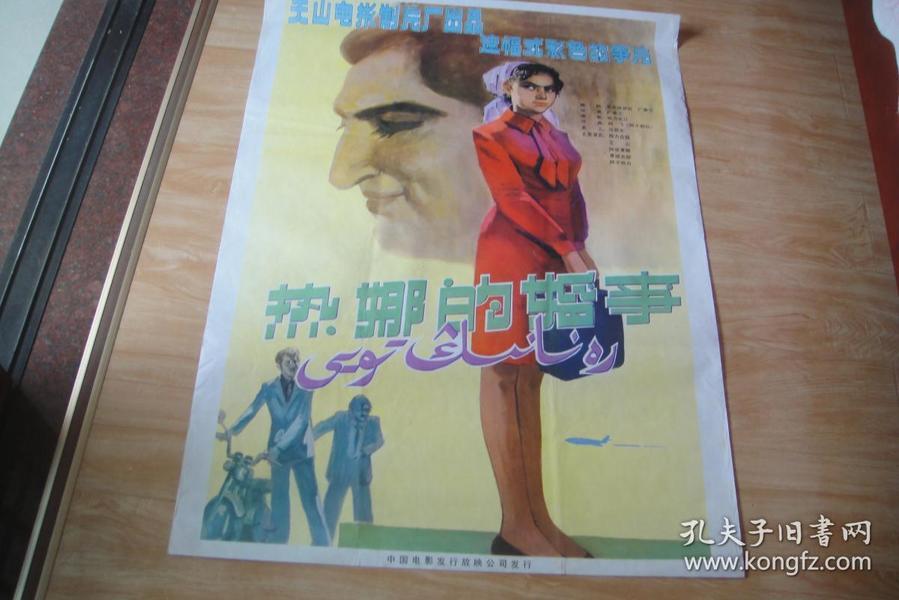 全开(大幅)经典电影海报《热娜的婚事》