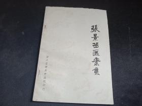 张景岳医案集