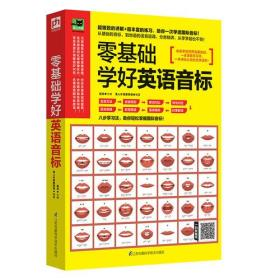 9787553770673零基础学好英语音标