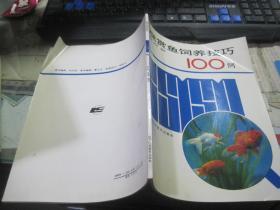 观赏鱼饲养技巧100例