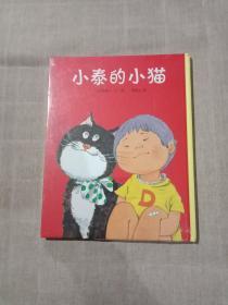 蒲蒲兰绘本馆:小泰的小猫(16开精装全新未拆封