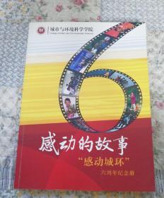 """感动的故事""""感动城环""""六周年纪念册〈全网孤品〉"""