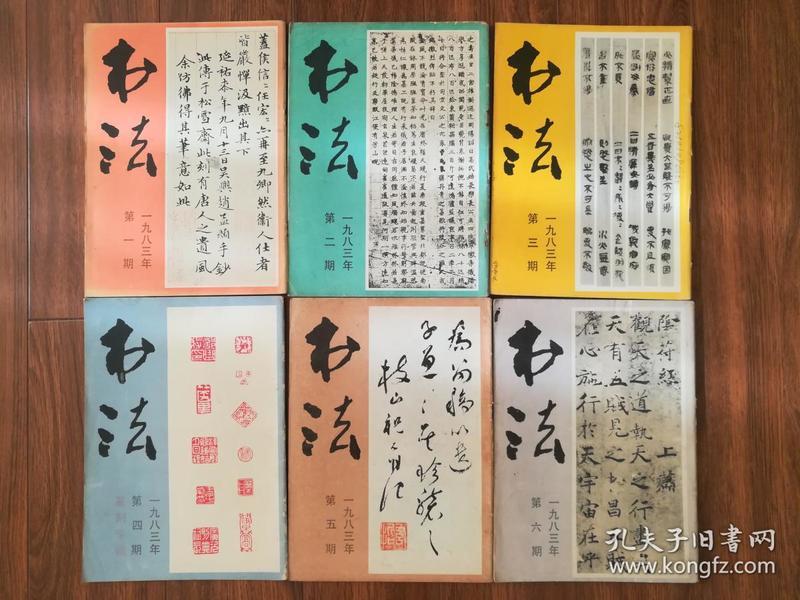 书法(1983年1—6期,6本合售).