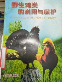 特价!野生鸡类的利用与保护9787508205694