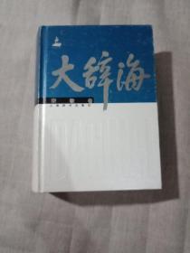 大辞海 宗教卷  大32开精装