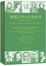 德语文学评论文集:德语文学与文学批评-(第八卷·2014年)