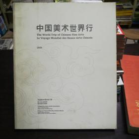 中国美术世界行2009