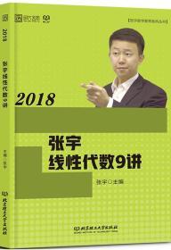 2018张宇线性代数9讲
