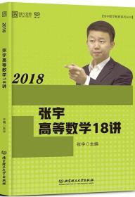 2018张宇高等数学18讲