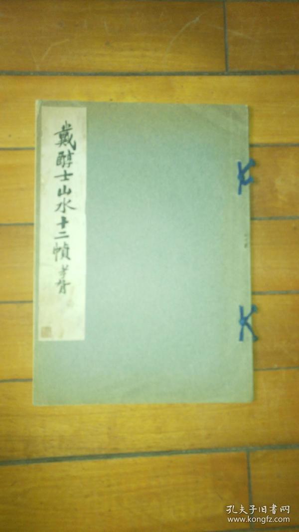 民国珂罗版 清浙江杭州画家戴熙 戴醇士山水十二帧 书签有古人藏书印 好品精印 详情见图