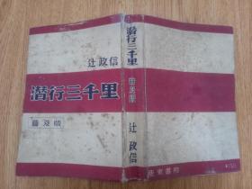 """1951年日本出版《潜行三千里》一册全,普及版,日军十恶不赦的""""豺狼参谋""""【辻政信】潜逃记,从泰国通过中国逃回日本的路途上的所见所闻"""