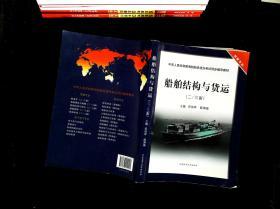 中华人民共和国海船船员适任考试同步辅导教材·驾驶专业:船舶结构与货运(二/三副)