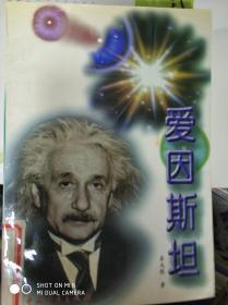 特价!爱因斯坦9787500612520