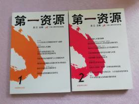 第一资源(第1辑)+(第2辑)【两册合售 实物拍图】