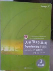 """普通高等教育""""十二五""""国家级规划教材:大学体验英语扩展教程3(第3版)"""