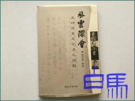 风云际会 五四历史文化名人掠影 臧伟强签名本带藏书票毛边本 2009年初版