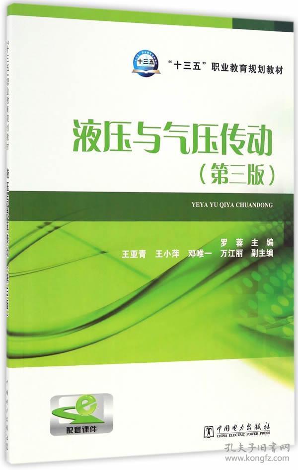 """""""十三五""""职业教育规划教材 液压与气压传动(第三版)图片"""