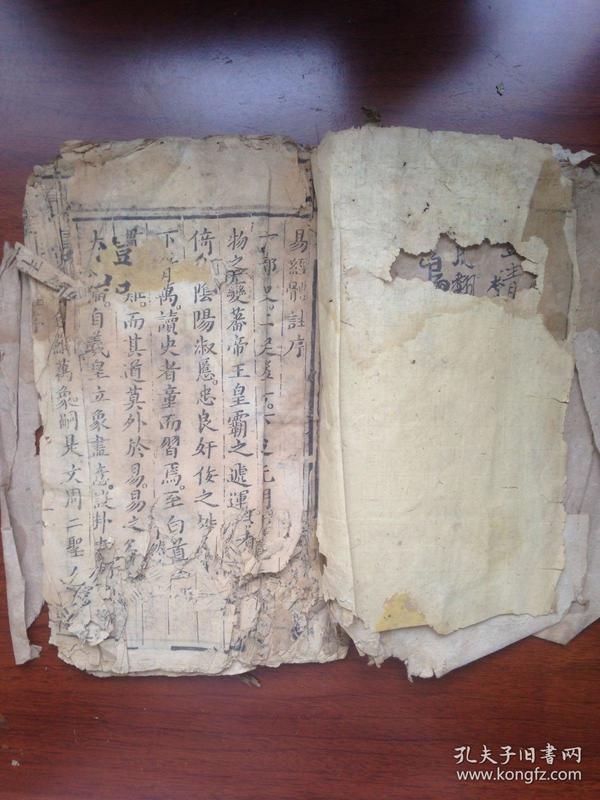 低价处理,清中期木刻《易经体注》卷二一册。具体品相如图。
