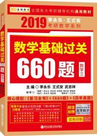 金榜图书 2019李永乐·王式安 考研数学:数学基础过关660题(数学三)