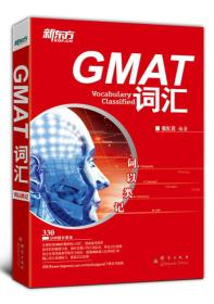 新东方·词以类记:GMAT词汇