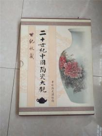二十世纪中国陶瓷大观