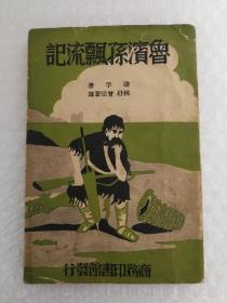 鲁滨逊漂流记  民国三年初版