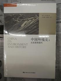 中国环境史:从史前到现在