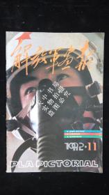 【期刊】解放军画报 1992年第11期