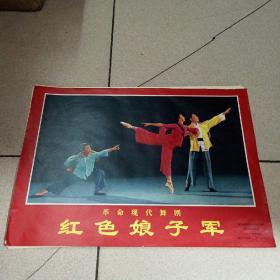 活页画册:《革命现代舞剧红色娘子军》29张活页