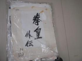 37 90年代出版过的名家动漫原稿《拳皇外传》97张 长47厘米宽36厘米 看详图微信