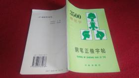 3500常用字钢笔正楷楷字帖
