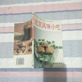 北京风味小吃