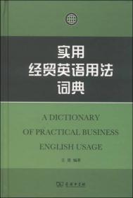 实用经贸英语用法词典