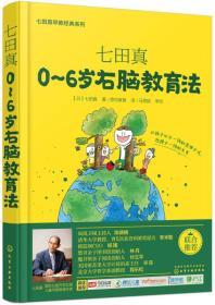 七田真系列叢書 七田真:0~6歲右腦教育法