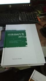 中国动画年鉴(2012)【全新未拆封】