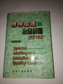 特种熔炼与冶金质量控制