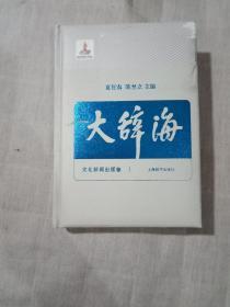 大辞海(文化 新闻出版卷) 大32开精装