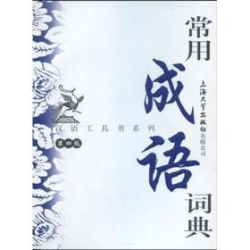 汉语工具书系列:常用成语词典(第4版)
