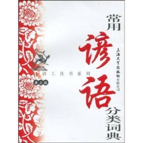 汉语工具书系列:常用谚语分类词典(第3版)